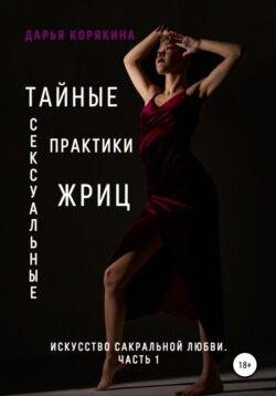 Дарья Корякина - Тайные сексуальные практики Жриц. Часть 1. Искусство сакральной любви