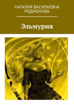Наталия Родионова - Эльмурия