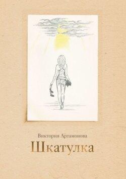 Виктория Артамонова - Шкатулка