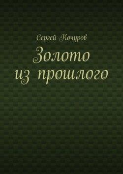 Сергей Кочуров - Золото изпрошлого