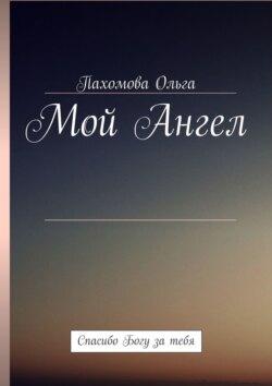 Пахомова Ольга - Мой Ангел. Спасибо Богу затебя