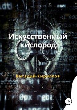 Виталий Кириллов - Искусственный кислород