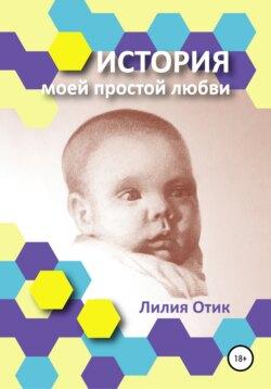 Лилия Отик - История моей простой любви