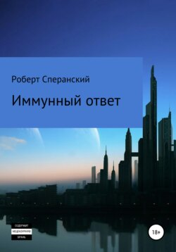 Роберт Сперанский - Иммунный ответ