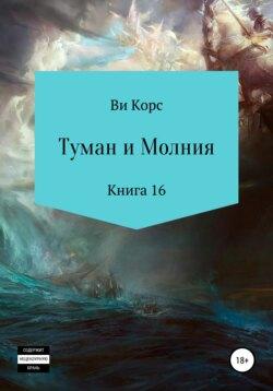 Ви Корс - Туман и Молния. Книга 16