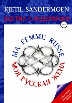Шетил Сандермоен - Моя русская жена. Ma Femme Russe