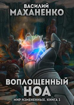 Василий Маханенко - Мир измененных. Книга 3. Воплощенный ноа