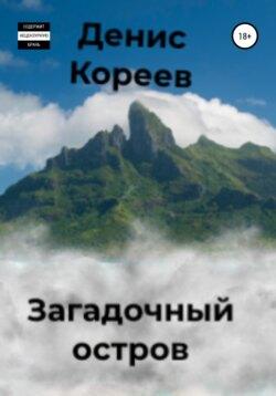 Денис Кореев - Загадочный остров