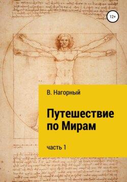 Вениамин Нагорный - Путешествие по Мирам