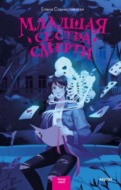 Елена Станиславская - Агриппина. Младшая сестра Смерти