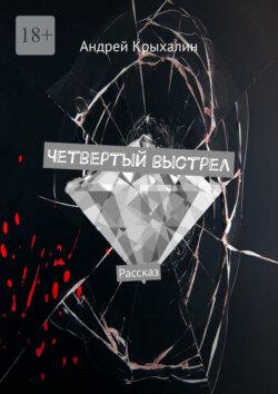Андрей Крыхалин - Четвертый выстрел. Рассказ