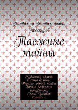 Владимир Проскуров - Таежные тайны
