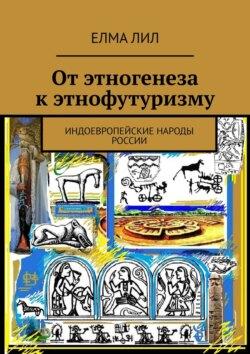 Елма Лил - Отэтногенеза кэтнофутуризму. Индоевропейские народы России