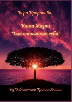 Вера Пророкова - Книга Жизни «Для понимания себя». Из Библиотеки Хроник Акаши
