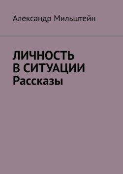 Александр Мильштейн - Личность вситуации. Рассказы