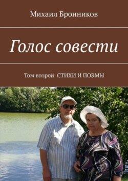 Михаил Бронников - Голос совести. Том второй. СТИХИ И ПОЭМЫ