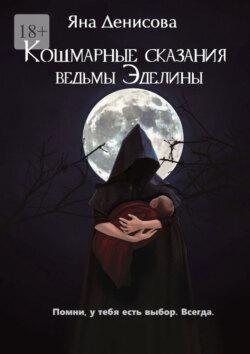 Яна Денисова - Кошмарные сказания ведьмы Эделины