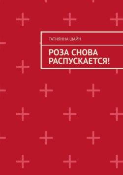 Татиянна Шайн - Роза снова РАСПУСКАЕТСЯ!