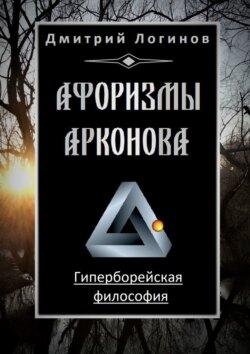 Дмитрий Логинов - Афоризмы Арконова. Гиперборейская философия