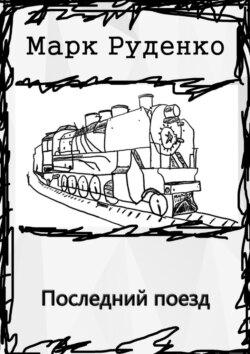 Марк Руденко - Последний поезд