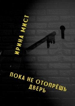 Ирина Мист - Пока неотопрёшь дверь