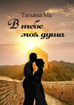 Татьяна Ма - Втебе моядуша
