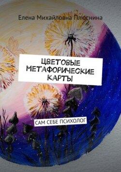 Елена Плюснина - Цветовые метафорические карты. САМ СЕБЕ ПСИХОЛОГ