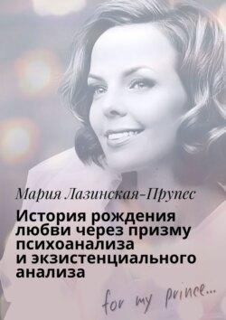 Мария Лазинская-Прупес - История рождения любви через призму психоанализа иэкзистенциального анализа
