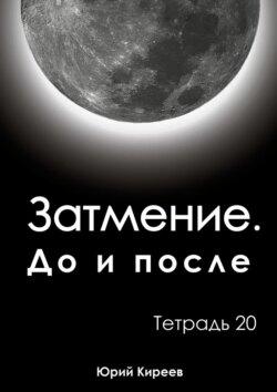 Юрий Киреев - Затмение. Доипосле. Тетрадь20