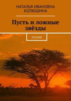 Наталья Колюшина - Пусть иложные звёзды. Поэзия