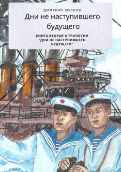 Дмитрий Волков - Дни ненаступившего будущего. Книга вторая в трилогии «Дни ненаступившего будущего»