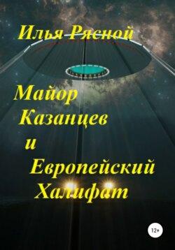 Илья Рясной - Майор Казанцев и Европейский Халифат