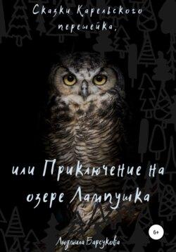 Люся Лисичкина - Приключение на озере Лампушка