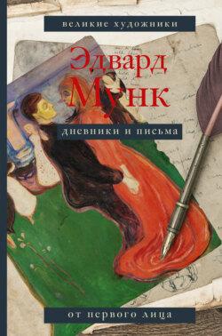 Эдвард Мунк - Дневники и письма