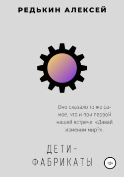 Алексей Редькин - Дети-фабрикаты