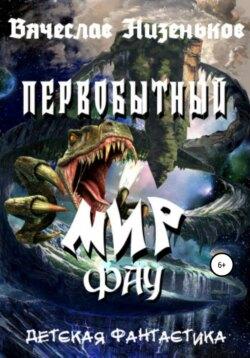 Вячеслав Низеньков - Первобытный Мир Фау