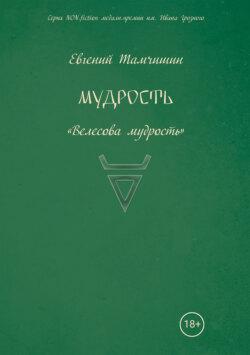 Евгений Тамчишин - Мудрость: славянские практики