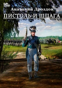 Анатолий Дроздов - Пистоль и шпага