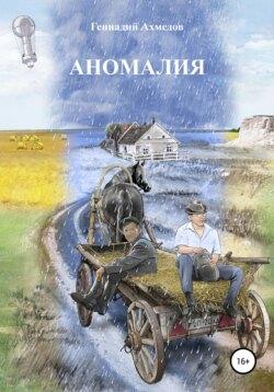 Геннадий Ахмедов - Аномалия