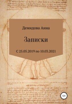 Анна Демидова - Записки