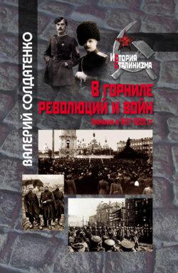 Валерий Солдатенко - В горниле революций и войн: Украина в 1917-1920 гг. историко-историографические эссе