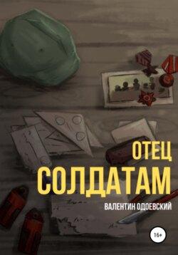 Валентин Одоевский - Отец солдатам