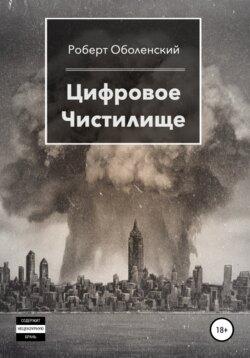 Роберт Оболенский - Цифровое Чистилище