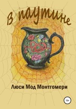 Люси Мод Монтгомери - В паутине