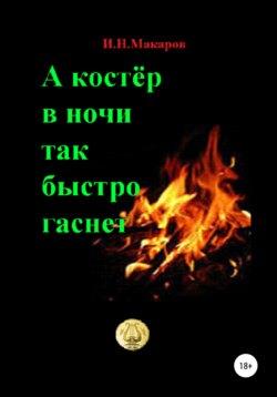 Игорь Макаров - А костер в ночи так быстро гаснет