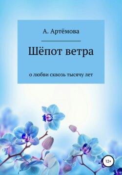 Александра Артёмова - Шёпот ветра о любви сквозь тысячу лет