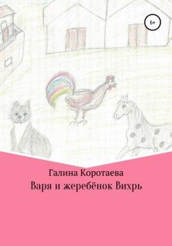 Галина Коротаева - Варя и жеребёнок Вихрь