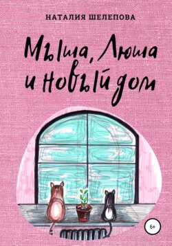 Наталия Шелепова - Мыша, Люша и новый дом