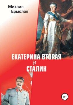 Михаил Ермолов - Екатерина Вторая и Сталин