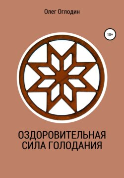 Олег Оглодин - Оздоровительная сила голодания